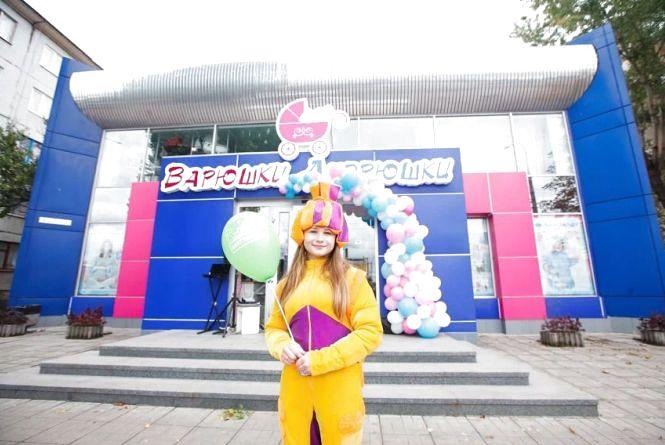 Найкраще – дітям: у Житомирі відкрили ще один магазин дитячого одягу «Варюшки-Андрюшки»