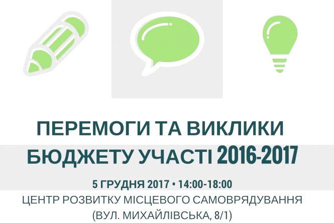 Житомирян запрошують на перший workshop «Перемоги та виклики бюджету участі 2016-2017»