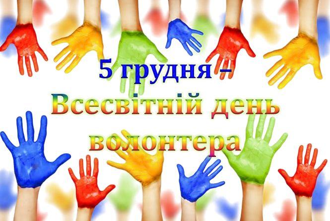 Сьогодні Міжнародний день волонтерів