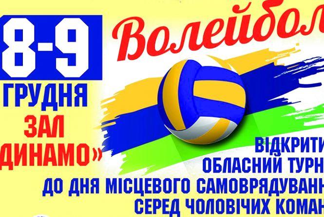 У Житомирі відбудеться Відкритий турнір з волейболу