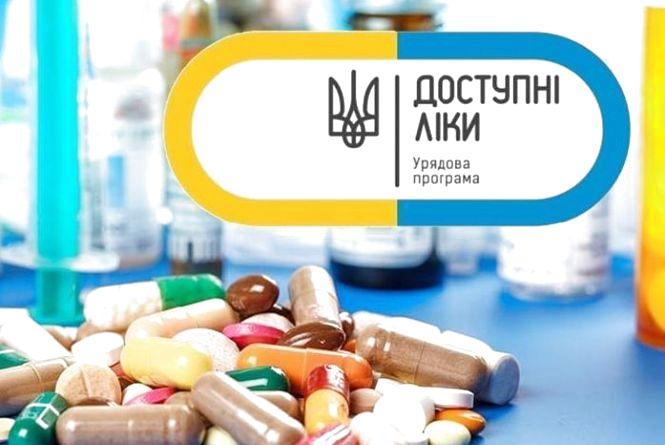 290 тисяч пацієнтів області отримали безкоштовні ліки