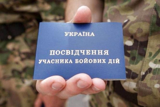 Як ветеранам АТО працевлаштуватися у мирному житті?