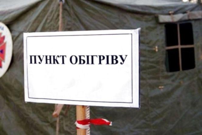 На Житомирщині діють пункти обігріву. АДРЕСИ
