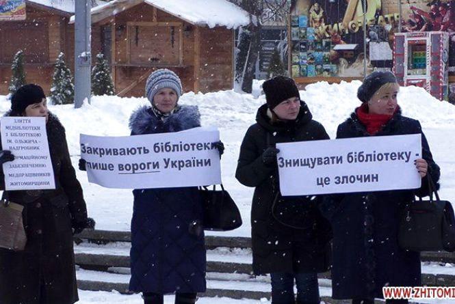 У Житомирі попри скандал приєднали наукову медичну бібліотеку до обласної ім.О. Ольжича