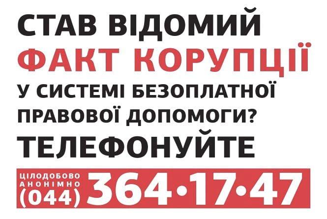 Антикорупційна інформаційна кампанія у системі безоплатної правової допомоги