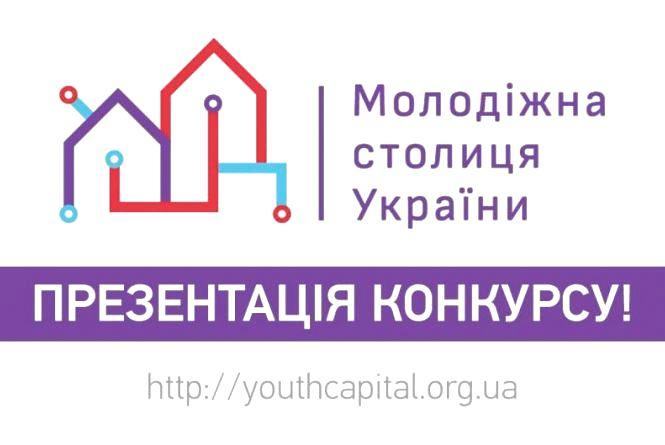 Чи буде Житомир змагатися за звання молодіжної столиці України?