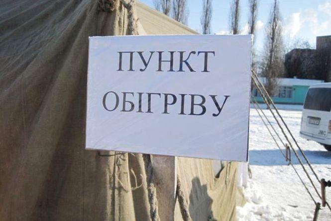 У Житомирській області діють пункти обігріву