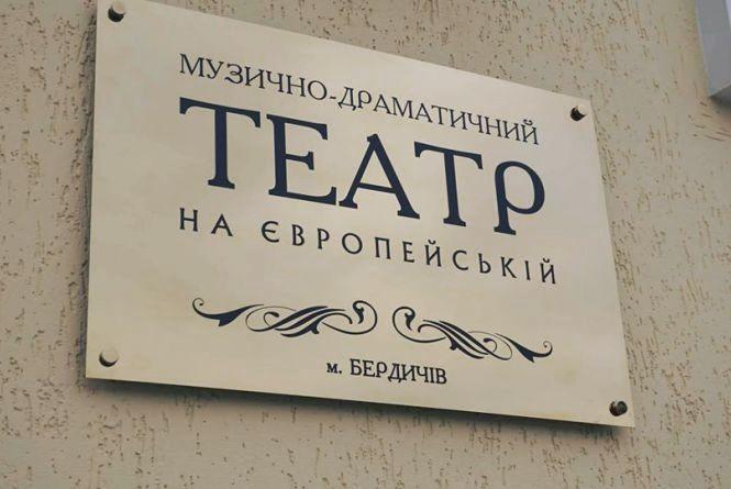 Продовження 110-річної історії: у Бердичеві поновив роботу муздрамтеатр