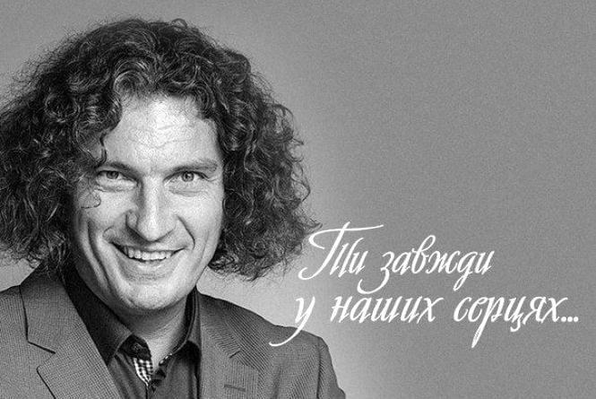 Три роки тому в атомобільній аварії загинув Кузьма Скрябін
