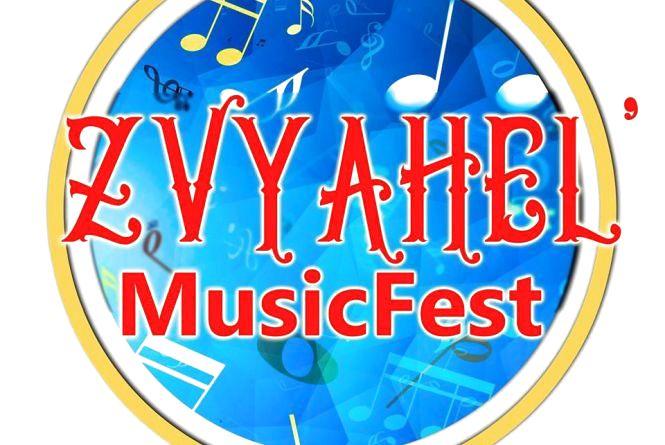 """Благодійний фестиваль """"Zvyahel'MusicFest"""" шукає спонсорів"""