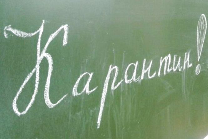 Вже 74 школи та 14 садочків нашої області закриті на карантин