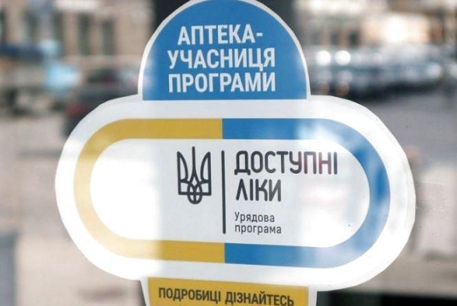 """""""Доступні ліки"""" у січні реалізували лише на 10 % - МОЗ"""