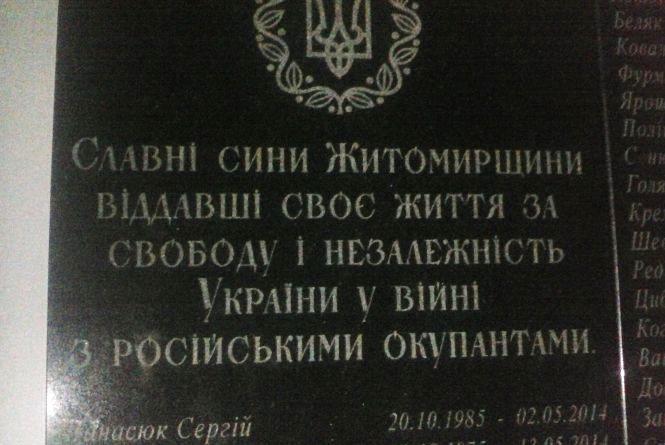 На Тернопільщині встановили 13 меморіальних дошок з іменами загиблих учасників АТО із Житомирської області