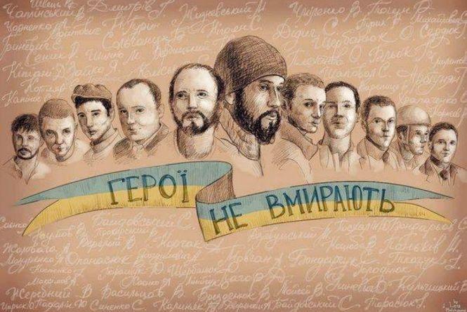 Героїв Небесної Сотні вшанують 20 лютого у Житомирі