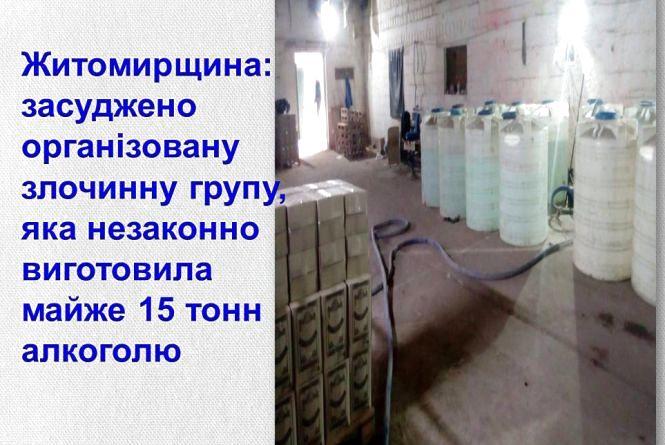 На Житомирщині засуджено організовану злочинну групу, яка незаконно виготовила майже 15 тонн алкоголю для продажу