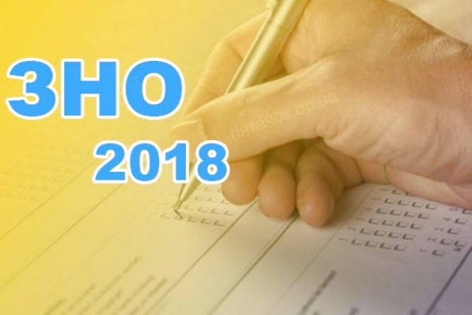 Усе, що потрібно знати для успішної подачі документів до участі у ЗНО 2018 року