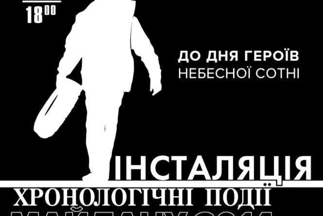 """19 лютого житомирян запрошують на презентацію інсталяції """"Хронологічні події Майдану 2014.Погляд сьогодення"""""""