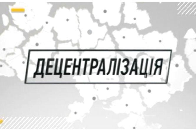 Децентралізація посилює відповідальність місцевої влади і вимогливість громади до своїх керівників, – Володимир Гройсман