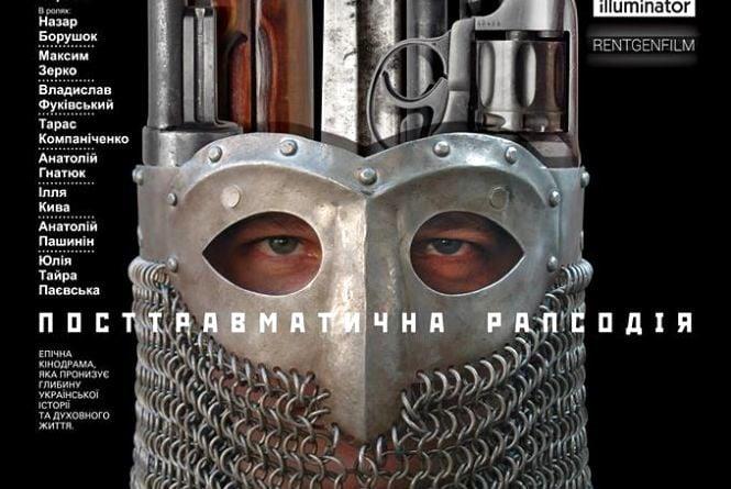 У Житомирі відбудеться безкоштовний показ стрічки «Посттравматична рапсодія»