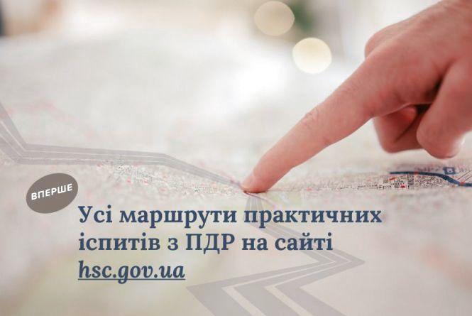 Житомирські водії-початківці знатимуть, до чого готуватися: маршрути практичних іспитів з ПДР тепер доступні онлайн