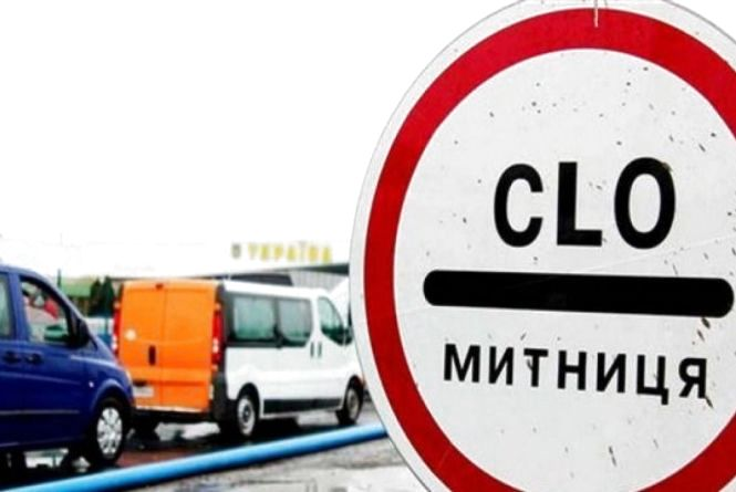 Житомирська митниця щодня перераховує в державний бюджет майже 12 млн грн