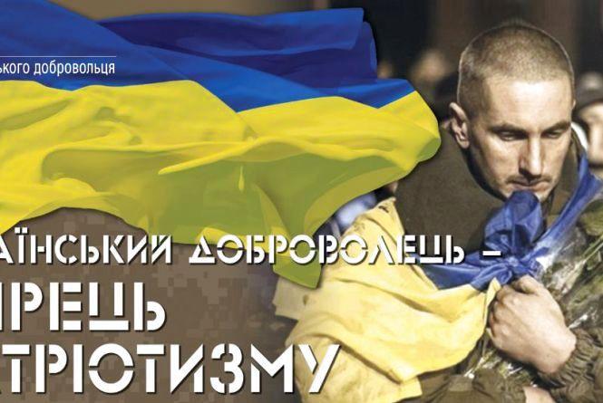 Завтра у Житомирі відзначатимуть День добровольця