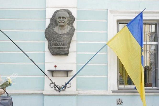 В Житомирі вшанували пам'ять В'ячеслава Чорновола
