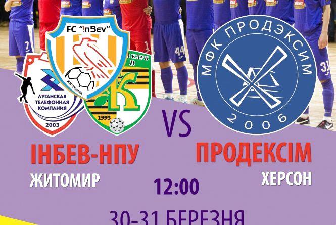 ІнБев/НПУ в Житомирі зіграє матчі плей-офф Екстра-ліги з херсонським Продексімом