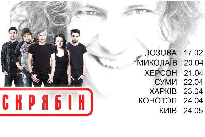 27 квітня у Житомирі - концерт гурту«Скрябін»