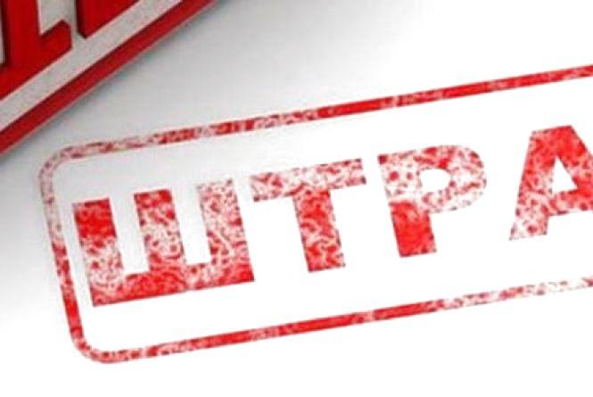 Антимонопольний комітет оштрафував житомирське підприємство на 13,6 тис. грн
