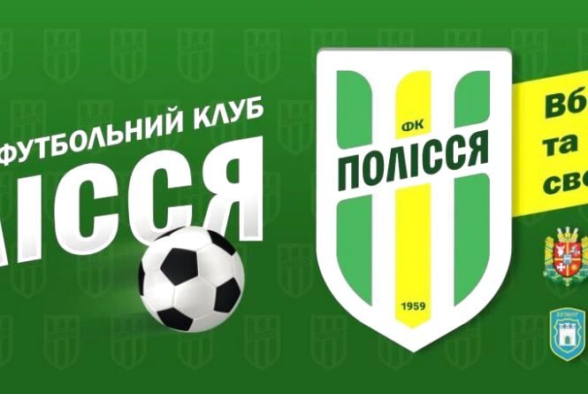 У неділю ФК «Полісся» зіграє на виїзді із тернопільською «Нивою». АНОНС