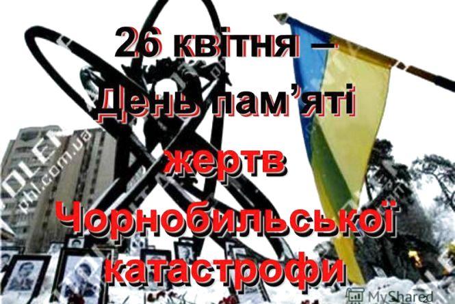План заходів з відзначення 32-ї річниці аварії на Чорнобильській АЕС