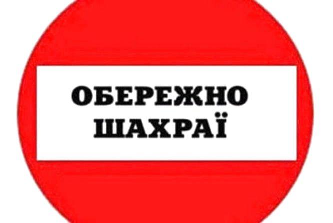 До уваги пенсіонерів! На Житомирщині надходять повідомлення із неіснуючих адрес управлінь Пенсійного фонду