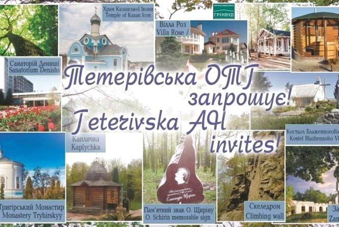 У Тетерівській ОТГ розробляють туристичний веломаршрут