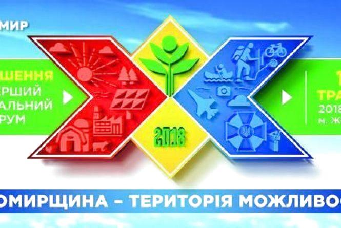 Сьогодні у Житомирі пройде I Регіональний форум області. ПРОГРАМА