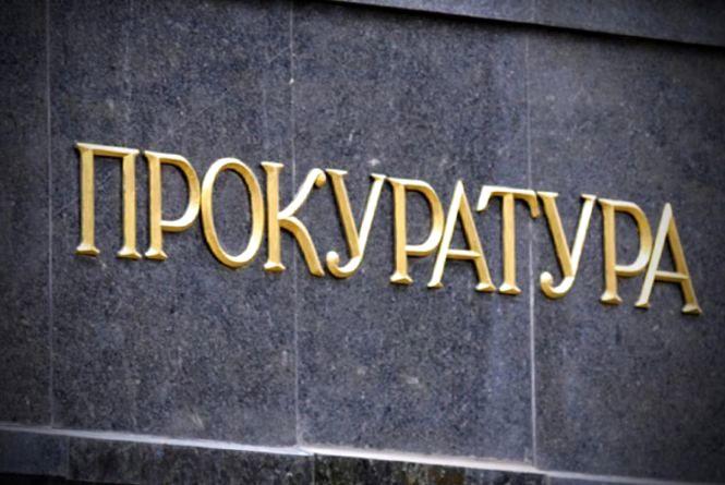 Прокуратура Житомирщини вимагає усунути порушення, виявлені у територіальних підрозділах пробації