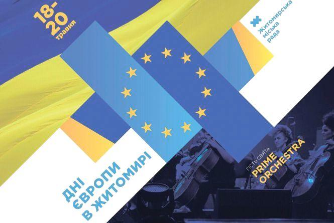 Під  час Днів Європи відбудеться презентація житомирських підприємств