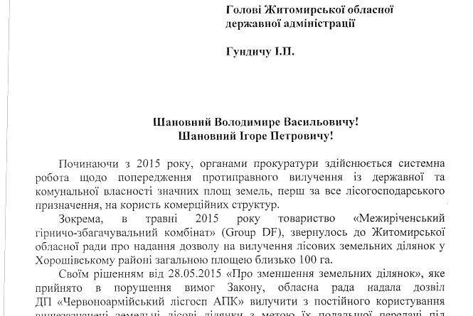 Прокуратура Житомирщини вимагає зняти з розгляду на сесії облради проект про відведення ТОВ «Валки-Ільменіт» 115 га земель для видобування титану
