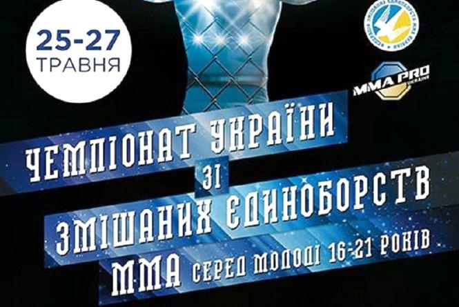 У Житомирі відбудеться чемпіонат України зі змішаних єдиноборств ММА. Програма змагань