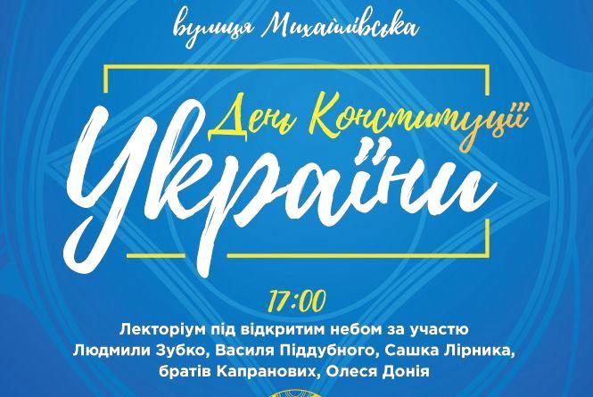 План заходів з відзначення Дня Конституції України