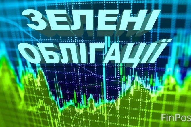В Україні хочуть запровадити ринок «зелених» облігацій
