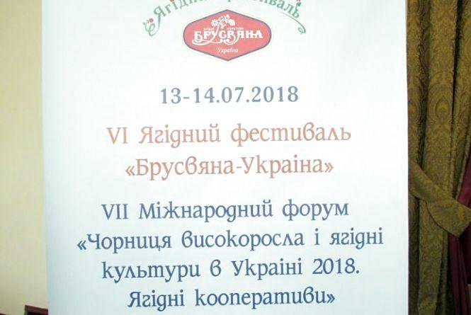 У Житомирі розпочався дводенний Міжнародний форум з ягідництва