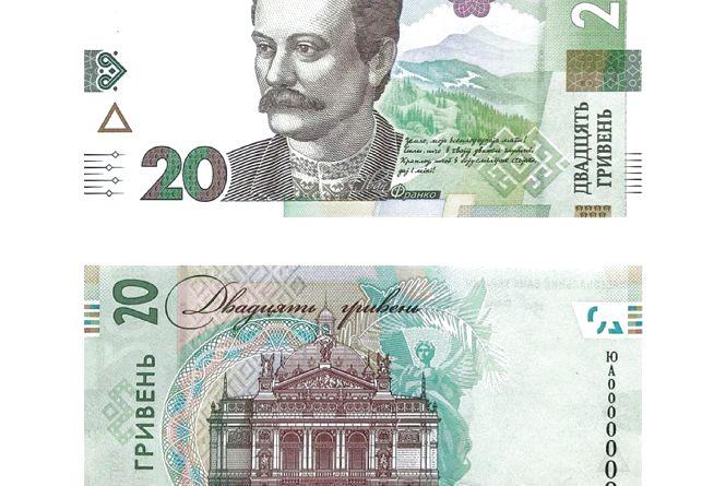 НБУ презентував нову 20-гривневу купюру