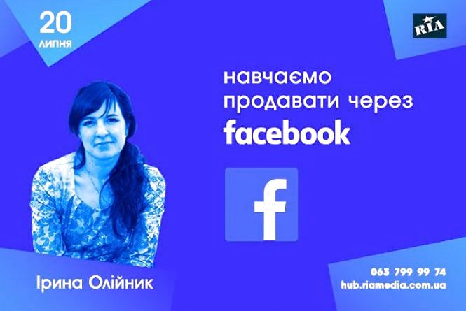 Стань профі в рекламі на Facebook. Online семінар
