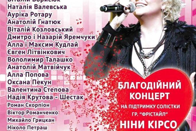 18 серпня житомирян запрошують на благодійний концерт на підтримку Ніни Кірсо