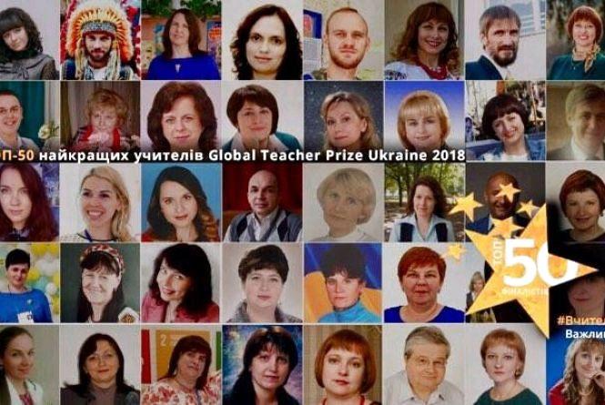 Троє вчителів з Житомирщини увійшли до ТОП-50 премії Global Teacher Prize Ukraine-2018