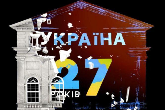 27 років незалежності: цифри та факти