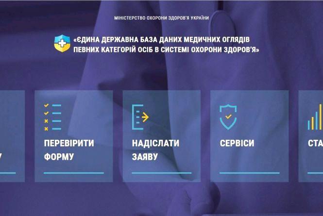 В Україні запрацював єдиний реєстр медичних оглядів