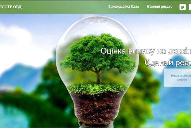 Євроінтеграція оцінки впливу на довкілля: переваги та перспективи