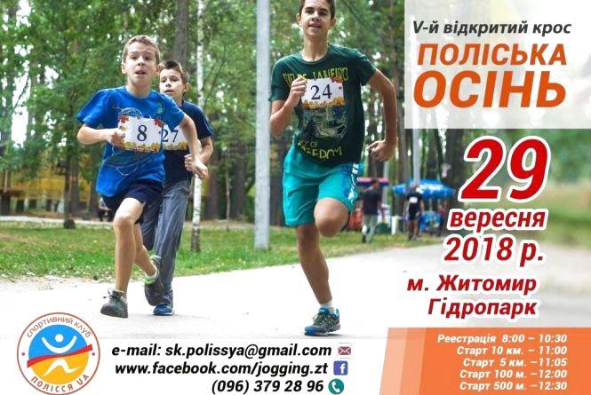 """Крос """"Поліська осінь"""" запрошує любителів бігу"""